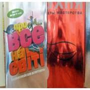 Обложки для книг, тетрадей фото
