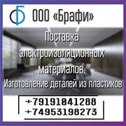 Стержни текстолитовые 18-40 мм фото