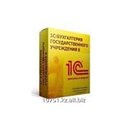 Программный продукт 1С-Рейтинг: Бухгалтерия государственного предприятия фото