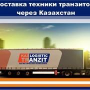 Доставка техники из КНР, транзитом через Казахстан в РФ, до конечного пункта назначения фото