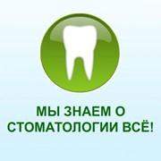 Лечение Зубов и Заболеваний полости рта в Киеве, цена фото