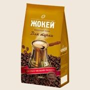 Кофе Жокей Для турки 200гр.х18п., молотый арт 0773-18 фото