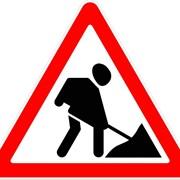 Знак дорожный Дорожные работы фото