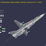 Автоматизированная обучающая система (АОС) Су-24М фото