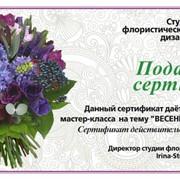 Подарочный сертификат на посещение мастер-класса флористики для Любимых женщин к 8 марта фото