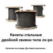 Канат стальной двойной свивки типа лк-ро фото