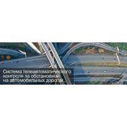 Система автоматического контроля дорожной обстановки VOCORD Traffic фото