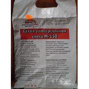 Цементно-песчаная смесь M-150 (3кг)  фото