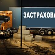 Страхование грузов компанией Помощь, ООО Импорто фото