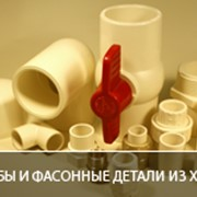 Трубы и фитинги ХПВХ (хлорированный поливинилхлорид) фото