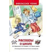 Книга. Внеклассное чтение. Рассказы о школе фото