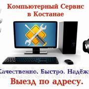Ремонт и настройка компьютеров. фото
