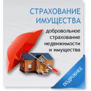 Страхование имущества в Молдове фото