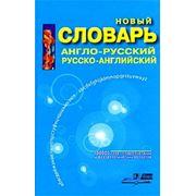 Англо-русский русско-английский словарь фото