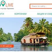 Поиск товаров и услуг в Пушкино фото