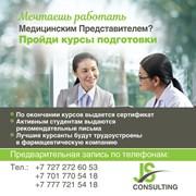 Курсы подготовки Медицинского представителя  фото