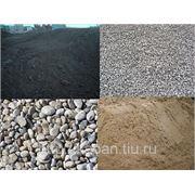 ПГС, ПЩС, песок, щебень, гравий, чернозем, глина, грунт, уголь и т. д. с доставкой.