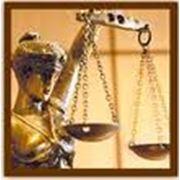 Адвокатские услуги фото