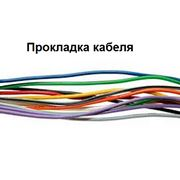 Прокладка кабеля фото