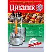 Электрошашлычница ЭШВ-1,25/220 Пикник фото