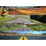 Краски для дорожной разметки фото