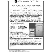 Аппаратура автоматики УБА-2 фото