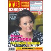 Газета еженедельная ТВ-Панорама фото