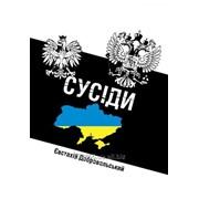 """Євстахій Добровольський """"Сусіди"""" фото"""