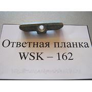 Ответная планка WSK-162 фото