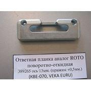 Ответная планка аналог ROTO поворотно-откид. +0,5мм 389265 фото