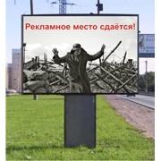 Размещение билборда 3х6 м (аренда + налог) фото