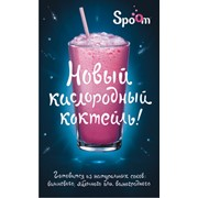 Кислородный коктейль SPOOM фото