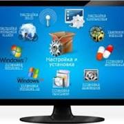 Обслуживание компьютеров, компьютеры обслуживание, установка програм, программы установка, модернизация компьютеров, компьютер модернизация фото