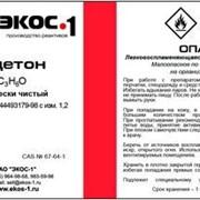 Ацетон химически чистый (ХЧ) фото