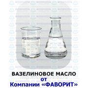 Масло вазелиновое медицинское ГОСТ 3164-78 фото