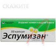 Эспумизан капсулы 40 мг 50 шт