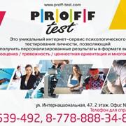 Proff test - Интерактивный сервис тестирования личности фото