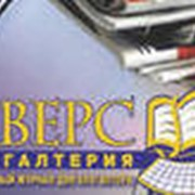 Электронные журналы для бухгалтера фото