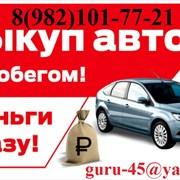 Выкуп авто в Кыштыме, звоните фото