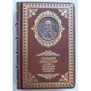 Книга Шекспир фото