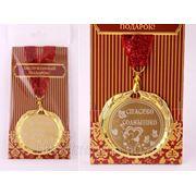 """Медаль """"спасибо солнышко"""" диаметр=7 см (671667) фото"""