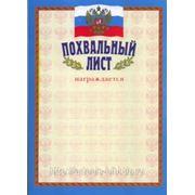 Похвальный лист (Россия) фото