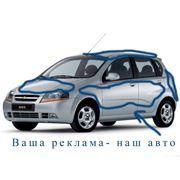 Реклама на автотранспорте фото