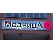 Изготовление и монтаж рекламных вывесок указателей в Кишиневе фото
