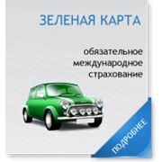 Страхование Зеленая карта в Молдове фото