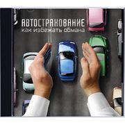Страхование автотранспорта( КАСКО ) фото