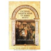 Книга Господи, защити меня от языка моего Составитель А. Лобанова фото