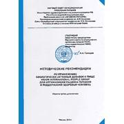 Разработка методических рекомендаций по применению БАД и СПП фото