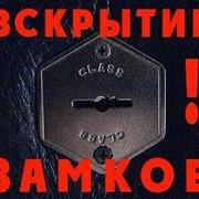 Экстренное аварийное вскрытие замков. фото