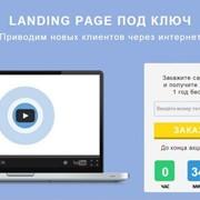 Создание сайтов (Landing page) под ключ. фото